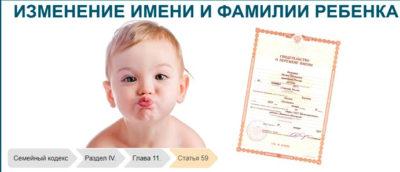 как изменить фамилию ребенку