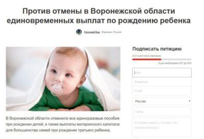 когда выплачивают единовременное пособие при рождении ребенка