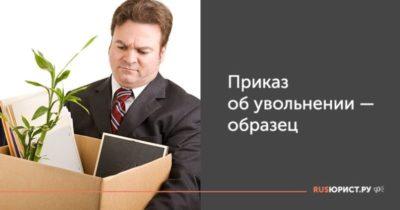 как оформить увольнение по собственному желанию
