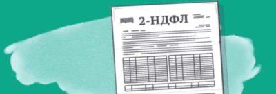 код 2002 в 2 ндфл что значит