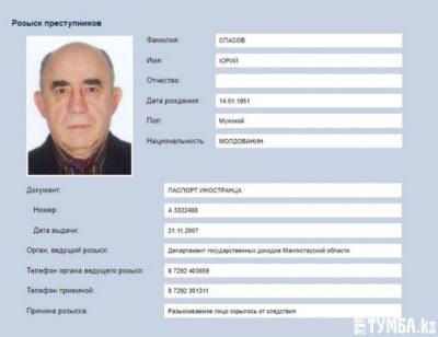 паспорт в розыске что делать