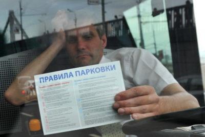 как оспорить штраф за парковку в москве