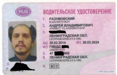 истек срок действия водительского удостоверения что делать