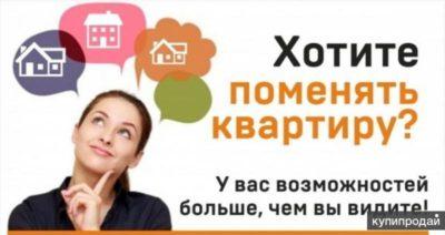 как обменять дом на квартиру