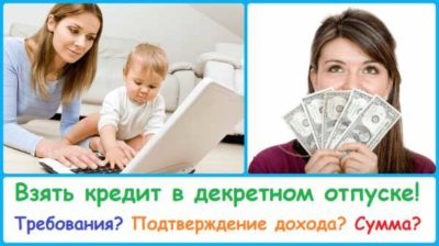 где взять кредит в декрете