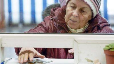 почему не пришла пенсия