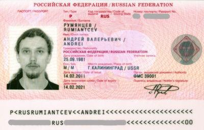общегражданский паспорт это какой