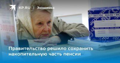 как получить накопительную пенсию всю сразу