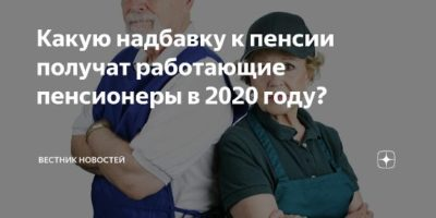 Как пенсионер может получить московскую прибавку к пенсии примерный состав потребительской корзины в западных странах