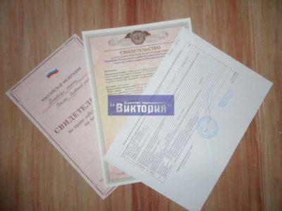 документы на квартиру как выглядят