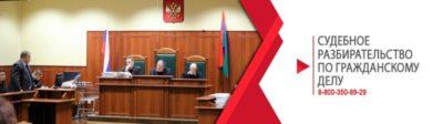 как отложить судебное заседание по гражданскому делу