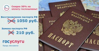 где оплатить госпошлину за паспорт 14 лет