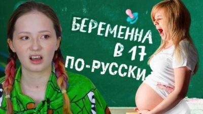 беременна в 17 лет что делать