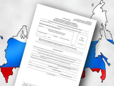 как заполнить заявление на гражданство рф