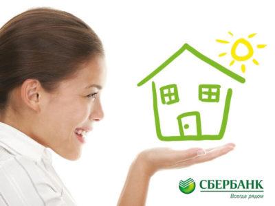 как оформить ипотеку в сбербанке на дом