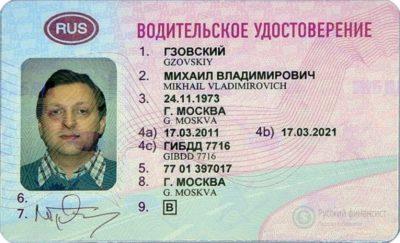 где оплатить госпошлину за замену водительского удостоверения