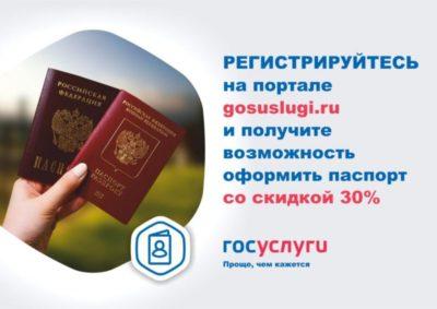 оформление и цель получения загранпаспорта что выбрать
