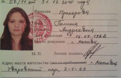 в течении какого времени нужно менять паспорт