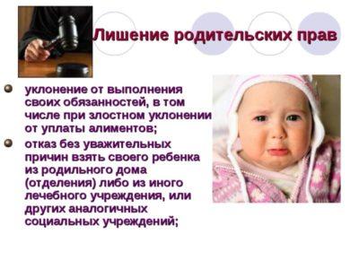 как лишить отца родительских прав на ребенка