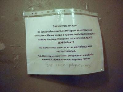 соседи написали заявление участковому что делать