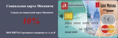 как продлить социальную карту москвича