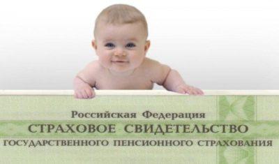 как оформить снилс новорожденному