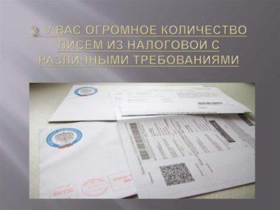 как отправить письмо в налоговую по почте