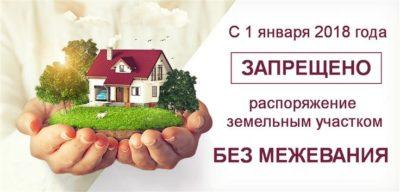 как получить землю в собственность