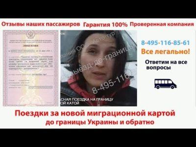 просрочена миграционная карта в россии что делать