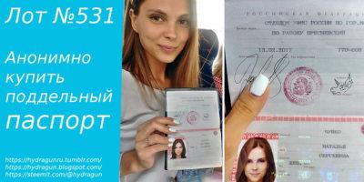 адрес регистрации в паспорте где