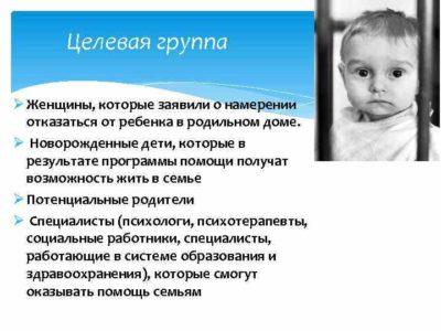 как отказаться от ребенка матери