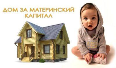 как использовать материнский капитал на строительство