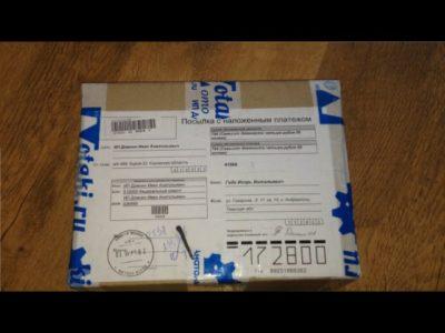 как вернуть посылку наложенным платежом обратно отправителю