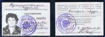 ветеран труда в орловской области как получить