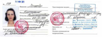 где получить временное удостоверение личности