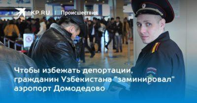как избежать депортации из россии