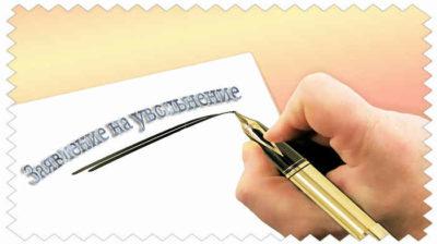 как написать заявление по соглашению сторон