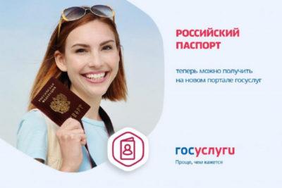 утеря паспорта как восстановить через госуслуги
